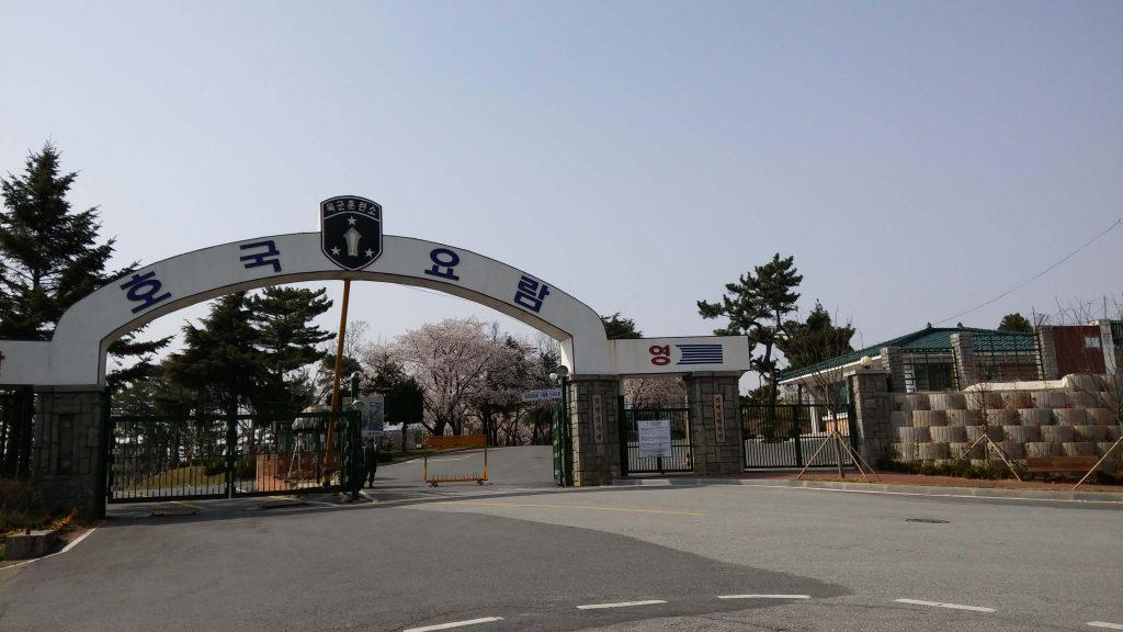 論山陸軍訓練所