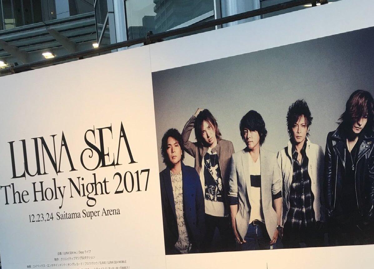 LUNA SEA ルナシー ライブ レポート