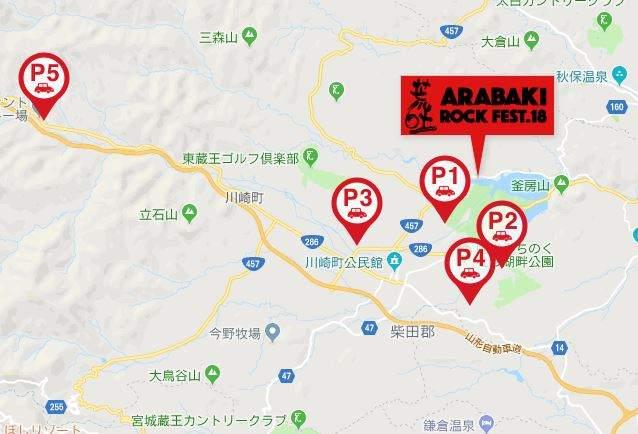 アラバキロックフェス駐車場マップ