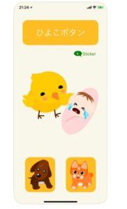 ひよこボタン アプリ