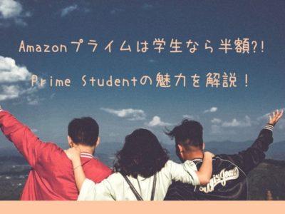 アマゾンプライムは学生の料金はお得