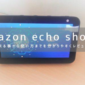 Echo Show5の出来ることと使い方