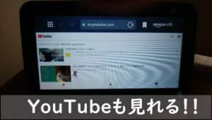 You Tubeも見れる