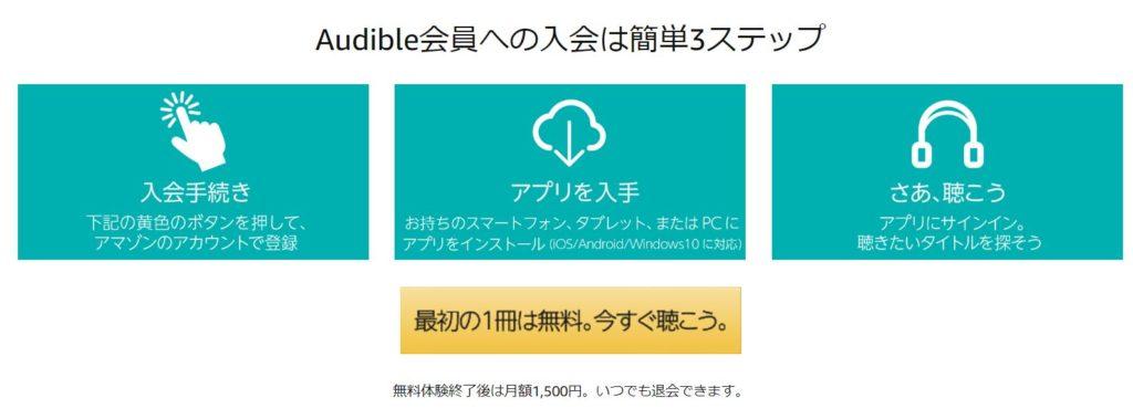Audibleの使い方と解約方法