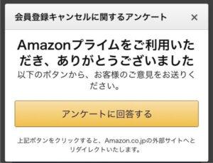 アマゾンプライム会員を解約