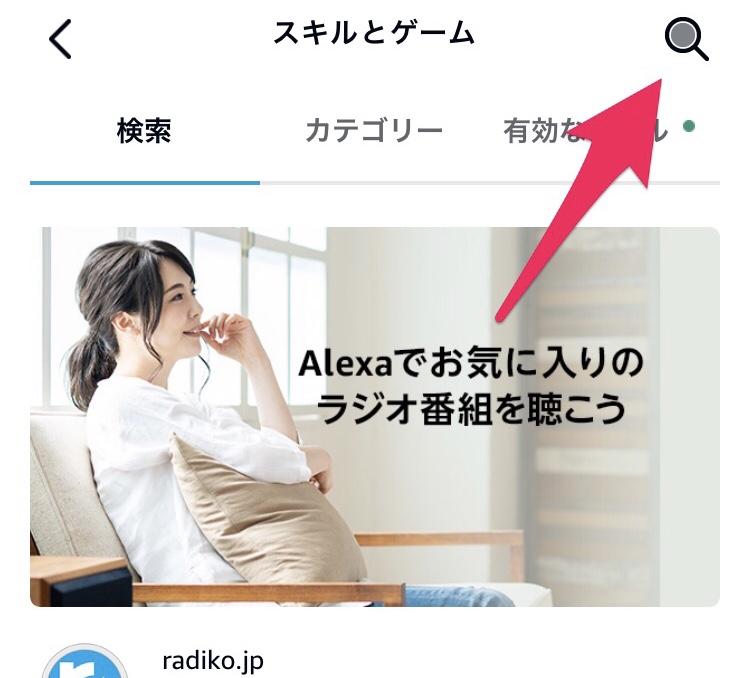 アレクサアプリ