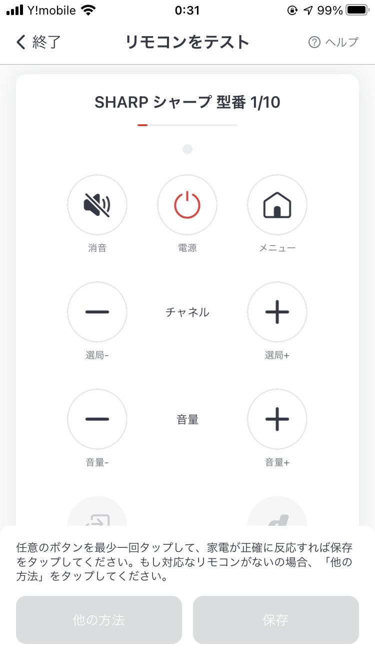 SwitchBotアプリにテレビリモコンを登録