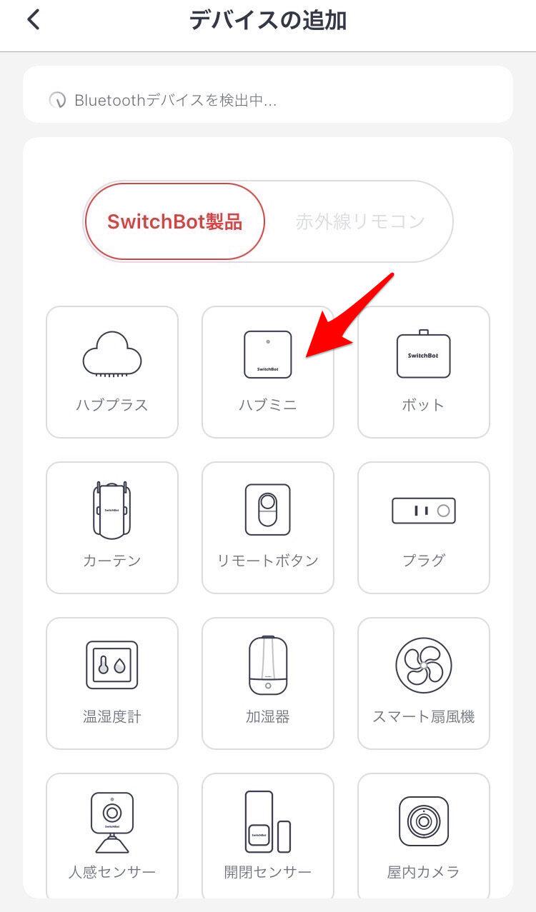 SwitchBotをecho show5などに連携