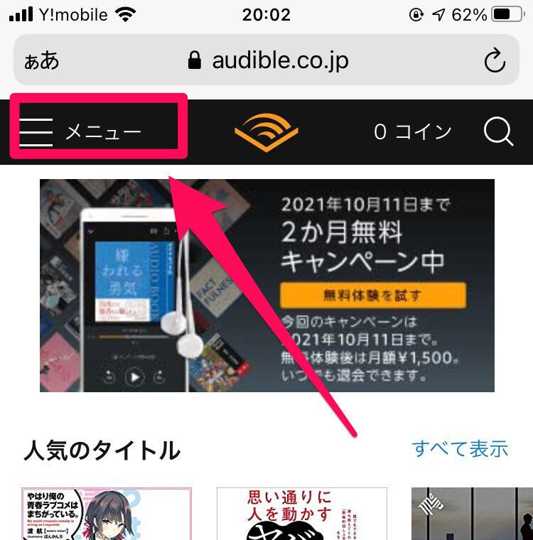 Amazon オーディブルのアプリ登録の仕方